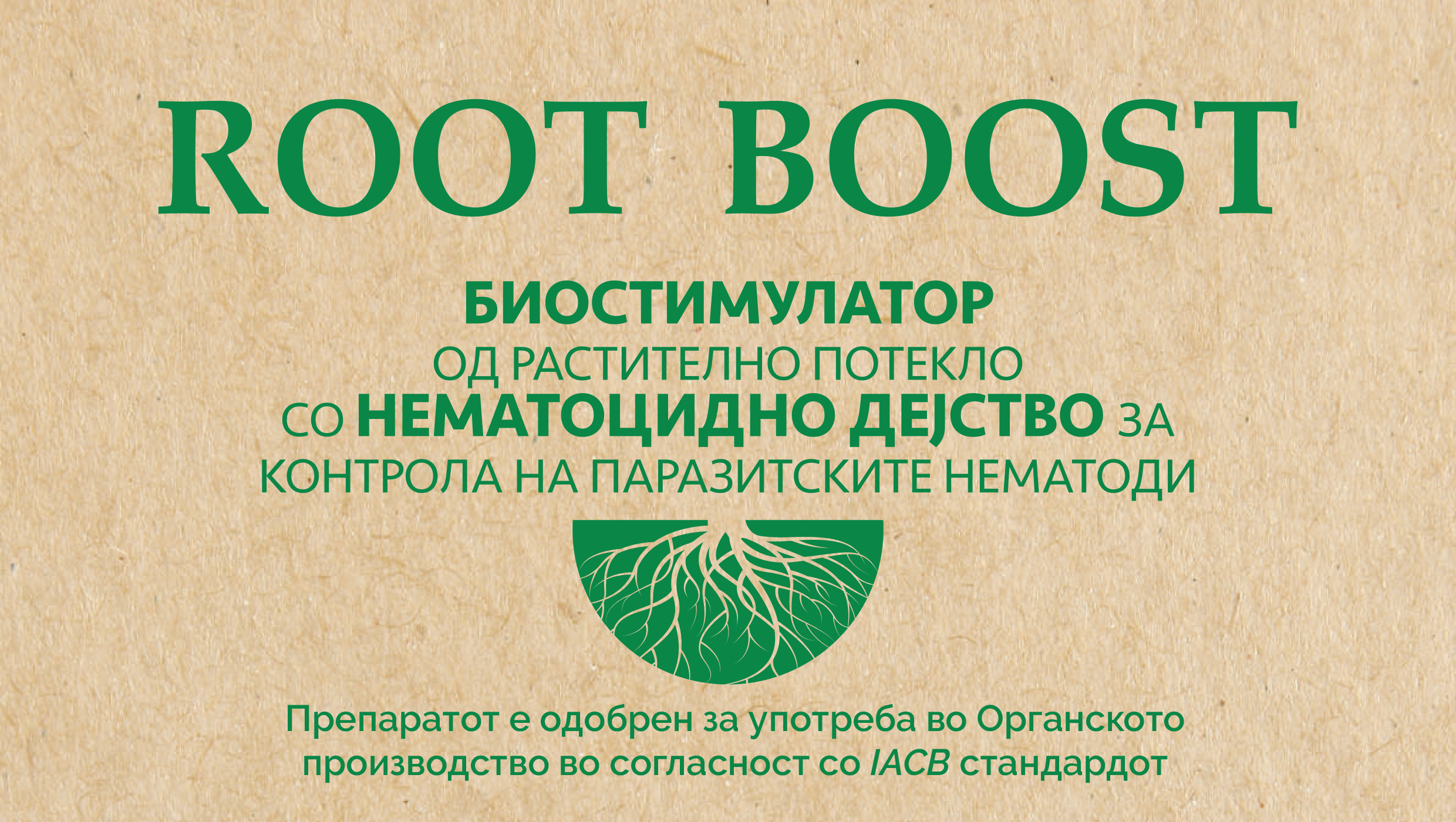 root boost flaer A4